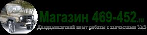 Магазин 469-452.ru. Запчасти УАЗ